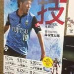 森谷選手にロングインタビューしました。