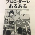 「川崎フロンターレあるある」、来月発売です!
