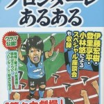 「川崎フロンターレあるある」、本日発売しました!