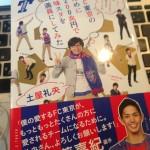 土屋礼央さんの「FC東京のために200兆円で味スタを満員にしてみた」を読んでみた