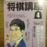 NHK将棋講座テキスト4月号〜「サッカーの試合を観るように」