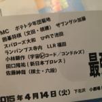 将棋大好きな芸人によるイベント「将棋の王将」に行ってきたぞ。