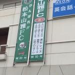 松本山雅戦〜えげつない崩しを見せた前半40分のパスワーク。