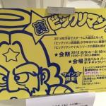 渋谷PARCOの「裏☆ビックリマン展」のサイン会に行ってきたぞ。