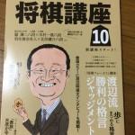 NHK将棋講座テキストに観戦記を執筆しました。