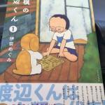「将棋の渡辺くん」の第1巻が発売したぞ〜そのぬいぐるみ愛を確認すべし。