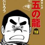 本格将棋漫画「5五の龍」は、将棋好きなら読んでおいて損はない作品だぞ。