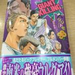 ジャイキリ最新巻38巻〜代表選手のキャラ設定に現れる、ツジトモさんのサッカー観!?
