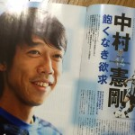 サッカーダイジェスト・中村憲剛選手インタビュー。「だから、このサッカーで優勝したいんです」。