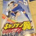 キャプテン翼 ライジングサン5巻〜翼くんと殴り合いの喧嘩をした神田くんが登場。
