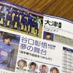 月刊サッカーマガジン(2018年1月号):まだ何者でもなかった時代。