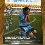 「FOOTBALL PEOPLE 川崎フロンターレ 2017→2018SPECIAL」が出ました。