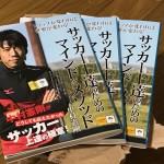 中村憲剛選手は、なぜ「止める」と「蹴る」を徹底的に突き詰めるのか。