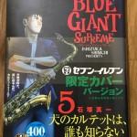 この世には成功と学びしか存在しない〜「BLUE GIANT SUPREME」の5巻と「BLUE GIANT NIGHTS」。